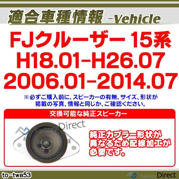 fd-to-twa53 FJ Cruiser FJクルーザー(15系 H18.01-H26.07 2006.01-2014.07)※並行車含むトヨタ ツィーター トレードイン(ツィーター 車 カースピーカー スピーカー カーオーディオ オーディオ カスタムパーツ パーツ ツイーター 自動車 )