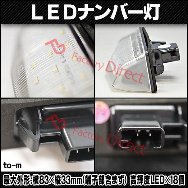 ll-to-m05 Ver.2 HARRIER ハリアー(60系 H25.12以降 2013.12以降) LEDナンバー灯 ライセンスランプ TOYOTA トヨタ( カスタム パーツ アクセサリー カスタムパーツ LED ナンバー灯 ナンバープレート ナンバー 車用品 ライセンス灯 )