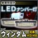 LL-TO-A07 Windom ウィンダム(30系 2001 07以降) 5603845W TOYOTA トヨタ LEDナンバー灯 ライセンスランプ レーシングダッシュ製 (レーシングダッシュ LED ナンバー灯 LED)