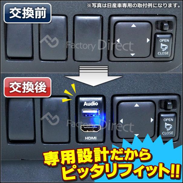 送料無料 USB-NI Eタイプ 日産車系 USB入力ポート&HDMI入力ポート カーUSBポート (増設 スイッチパネル サービスホール スイッチホールカバー USB HDMI  ニッサン NISSAN 日産)