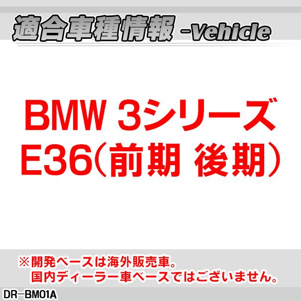 DR-BM01A BMW メーターリング ゲージトリム クロームメッキ BMW 3シリーズ E36(前期 後期) レーシングダッシュ製 (メーターリング ゲージトリム BMWメーター カーアクセサリー アクセサリー)