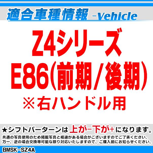 bmsk-sz4a-Left BMW LEDシフトノブ 左ハンドル用 Z4シリーズ E86(前期 後期) レーシングダッシュ製(LED シフトノブ AT BMW  パーツ カスタムパーツ 自動車 用品 カーパーツ)