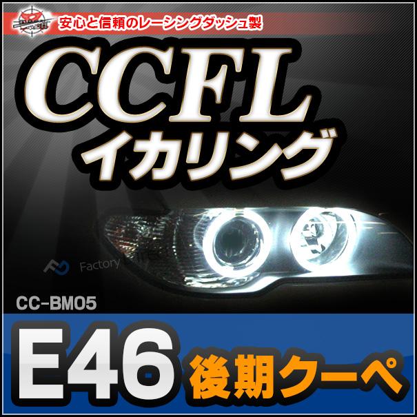 CC-BM05 BMW 3シリーズ E46後期2ドアクーペ CCFLイカリング・冷極管エンジェルアイ レーシングダッシュ製 (レーシングダッシュ CCFL イカリング BMW カー)