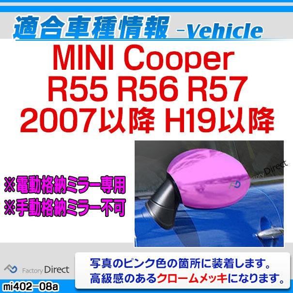 ri-mi402-08 電動格納ドアミラーカバー用 MINI Cooper R55 R56 R57 クローム メッキ ランプ トリム ガーニッシュ カバー BMW ミニ クーパー(サイドミラー カーパーツ 車 ミラー ドアミラー 改造 カスタム パーツ カスタムパーツ)