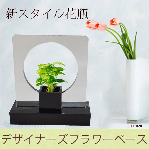 IEF-020 (Impromptu 2スタイル) ブラックカラー スタイリッシュ花瓶スタンド NEWライフスタイル 手作り品 (インテリア 花瓶 おしゃれ 観葉植物 ミニ フラワーベース フラワー 花びん ベース 黒)