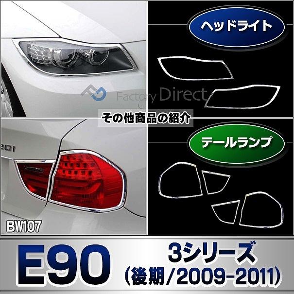 ri-bw107-04 バンパーインナー用 3シリーズ E90 E91(後期 2008-2012 H20-H24)※Mシリーズ不可 BMW クロームメッキランプトリム ガーニッシュ カバー 外装パーツ 自動車 BMW メッキパーツ メッキトリム グッズ カスタムパーツ アクセサリー クロームトリム 車パーツ)