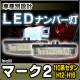 LL-TO-A09 Mark II マーク2(110系セダン 2000 10以降) 5603845W TOYOTA トヨタ LEDナンバー灯 ライセンスランプ レーシングダッシュ製 (レーシングダッシュ LED ナンバー灯 LED)