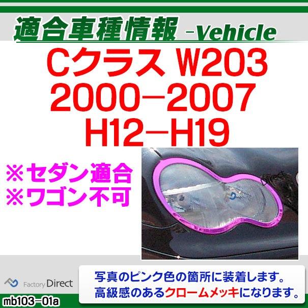 ri-mb103-01 ヘッドライト用 Cクラス W203(2000-2007 H12-H19) MercedesBenz メルセデスベンツ クロームメッキランプトリム ガーニッシュ カバー ( バイク用品  外装パーツ ヘッドライト )