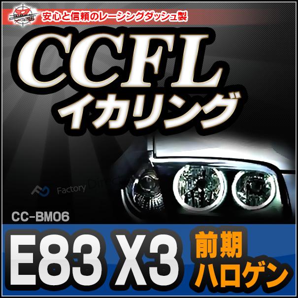 CC-BM06 BMW X3シリーズ E83(前期 ハロゲン) CCFLイカリング・冷極管エンジェルアイ レーシングダッシュ製 (レーシングダッシュ CCFL イカリング BMW カーアクセサリー)