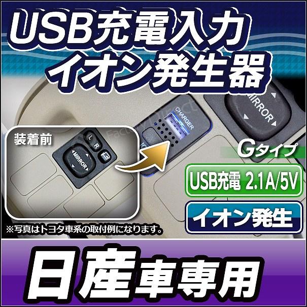 送料無料 USB-NI-G-40mm Gタイプ NISSAN 日産車系 USB充電&イオン発生器 (usbポート 増設 サービスホール USB充電 スマホ 充電 usb 純正 スマートフォン カスタムパーツ 日産車 カー用品)