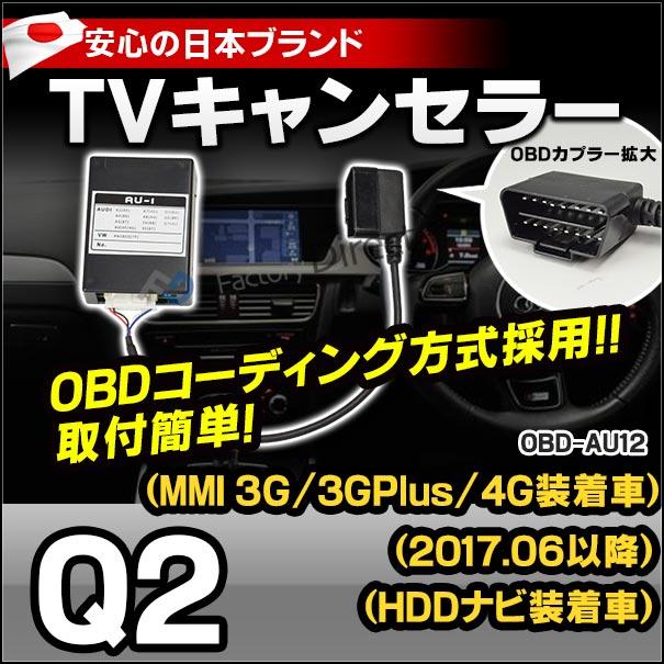 obd-au12 AUDI アウディ TVキャンセラー Q2(2017.06以降 MMI 3G/3GPlus/4G HDDナビ装着車) OBDコーディング方式TVフリーテレビキャンセラー TVジャンパー インターフェイスジャパン
