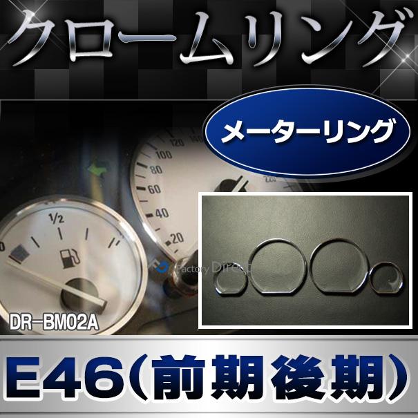 DR-BM02A BMW メーターリング ゲージトリム クロームメッキ BMW 3シリーズE46(前期後期1998-2006) レーシングダッシュ製 (メーターリング ゲージトリム BMWメーター カーアクセサリー アクセサリー)
