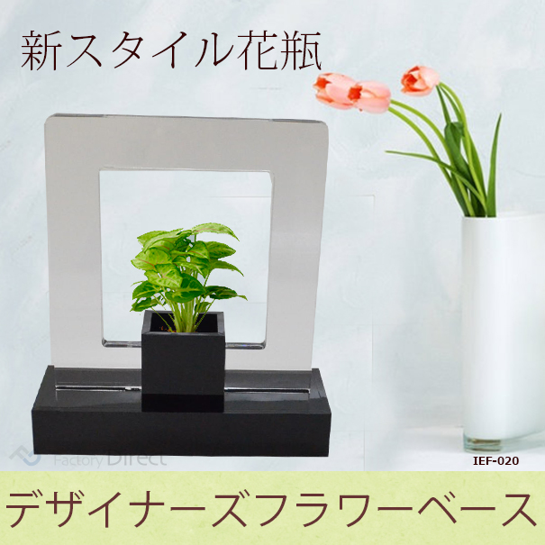 IEF-021 (Impromptu 3スタイル) ブラックカラー スタイリッシュ花瓶スタンド NEWライフスタイル 熟練した職人の手作り品 (花瓶 インテリア シンプル 観葉植物 水耕栽培 大人気の多肉植物にも!風水・ラッキーカラーで運気アップ!)