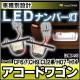 ll-ho-a01 Odyssey オデッセイ(RB1 2 3 4) 5604250W HONDA ホンダ LEDナンバー灯 ライセンスランプ レーシングダッシュ製 (LED ナンバー灯 LEDナンバー灯 カーアクセサリー ランプ)