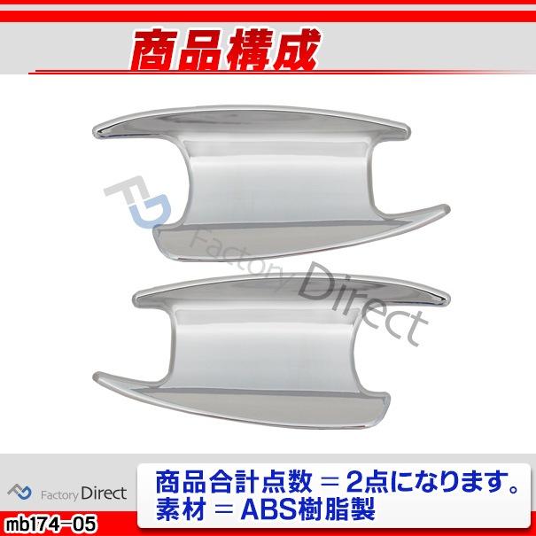 ri-mb174-05ドアハンドルインナー用 Eクラス C238(クーペ  2017以降 H29以降) MercedesBenz メルセデスベンツ クロームメッキランプトリム ガーニッシュ カバー( メッキパーツ )
