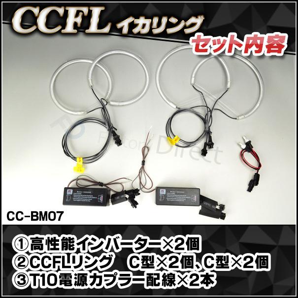 CC-BM07 BMW X5シリーズ E53(前期) CCFLイカリング・冷極管エンジェルアイ レーシングダッシュ製 (レーシングダッシュ CCFL イカリング BMW カーアクセサリー )