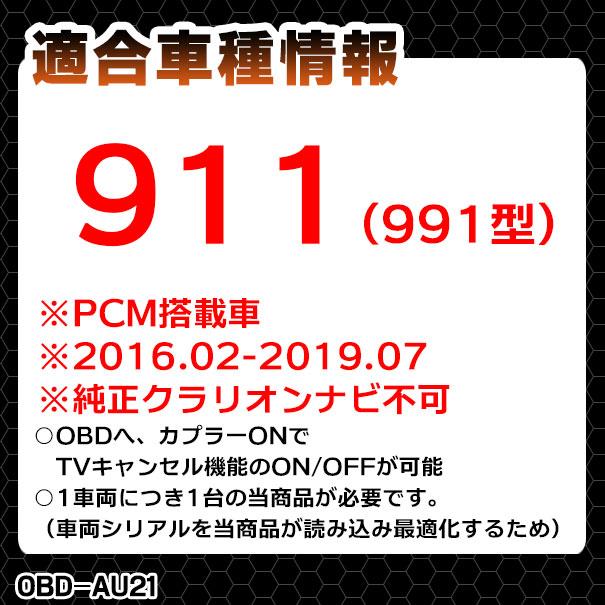 obd-au21 ポルシェ TVキャンセラー 911(991型後期 2016.02-2019.07 PCM搭載車)  OBDコーディング方式TVフリーテレビキャンセラー TVジャンパー インターフェイスジャパン