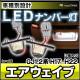ll-ho-a02 FIT フィット(GD1-4) 5604250W HONDA ホンダ LEDナンバー灯 ライセンスランプ レーシングダッシュ製 (レーシングダッシュ LED ナンバー灯 LEDナンバー灯)