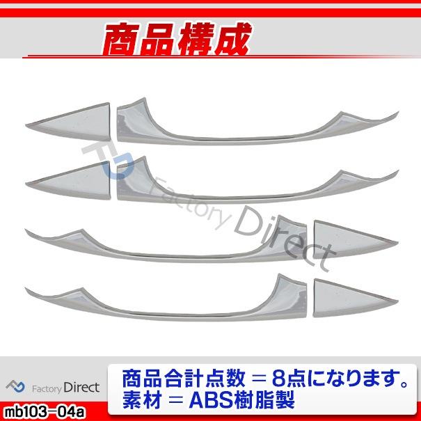 ri-mb103-04 ドアハンドル(右ハンドル用) Cクラス W203(2000-2007 H12-H19)MercedesBenz メルセデスベンツ クロームメッキランプトリム ガーニッシュ カバー ( バイク用品 外装パーツ)