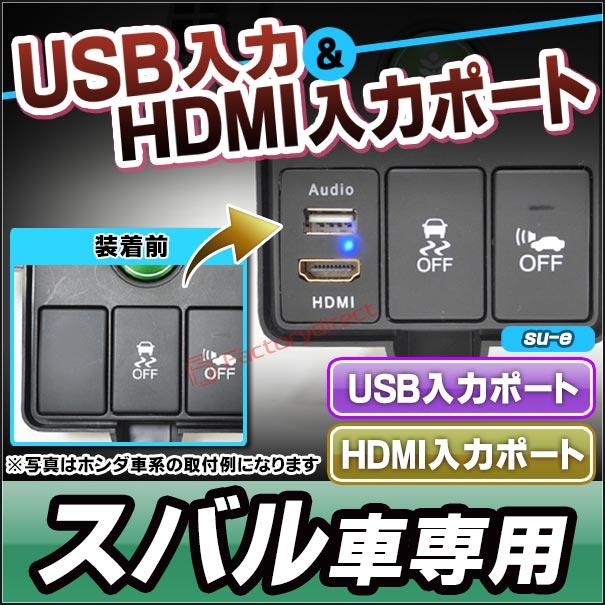 USB-SU-E Eタイプ SUBARU スバル車系 USB入力ポート&HDMI入力ポート カーUSBポート (カスタム 改造 パーツ 増設 USB カスタムパーツ パネル カバー スバル HDMI スイッチパネル スイッチホールカバー カー グッズ アクセサリー)