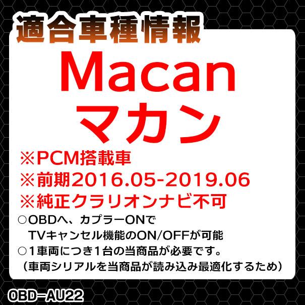 obd-au22 ポルシェ TVキャンセラー Macan マカン(95B型前期 2016.05-2019.06 PCM搭載車) ※後期不適合※ OBDコーディング方式TVフリーテレビキャンセラー TVジャンパー インターフェイスジャパン