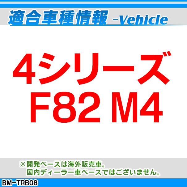 RC-BM-TRB08 4シリーズ F82 M4 BMW車種別設計 CCD バックカメラ キット トランクノブ交換タイプ(リアカメラ バック カメラ