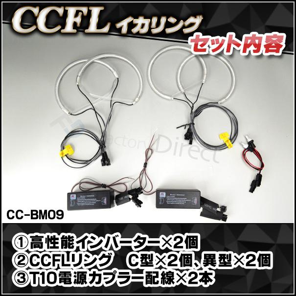CC-BM09 BMW Z3シリーズ E40 CCFLイカリング・冷極管エンジェルアイ レーシングダッシュ製 (レーシングダッシュ CCFL イカリング BMW  カーアクセサリー インバーター ランプ)