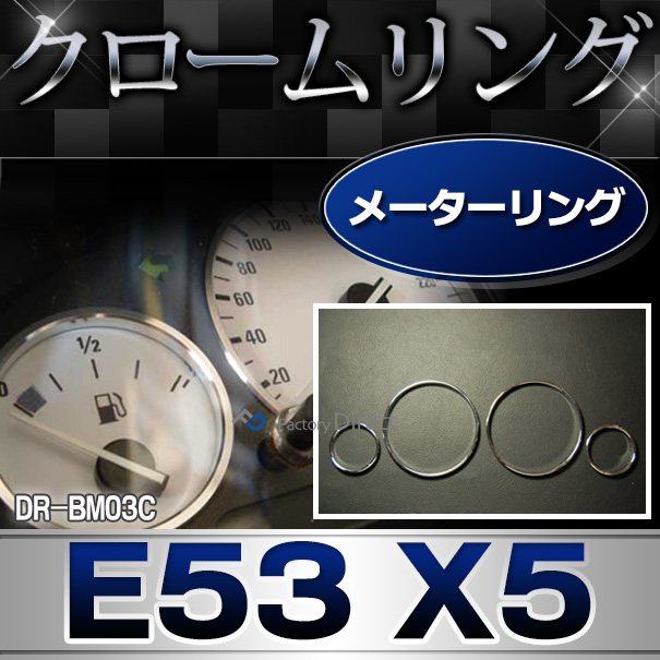 DR-BM03C BMW メーターリング ゲージトリム クロームメッキ BMW XシリーズE53 X5(2000-2007) レーシングダッシュ製 (メーターリング ゲージトリム BMWメーター カーアクセサリー )