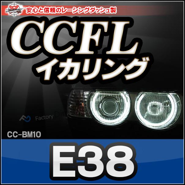 CC-BM10 BMW 7シリーズ E38 CCFLイカリング・冷極管エンジェルアイ レーシングダッシュ製 (CCFL イカリング  カーアクセサリー インバーター パーツ インバータ ヘッドライト)
