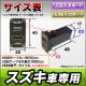 送料無料 USB-SZ Eタイプ スズキ車系 USB入力ポート&HDMI入力ポート カーUSBポート (増設 スイッチパネル サービスホール スイッチホールカバー USB HDMI  スズキ 鈴木 SUZUKI)