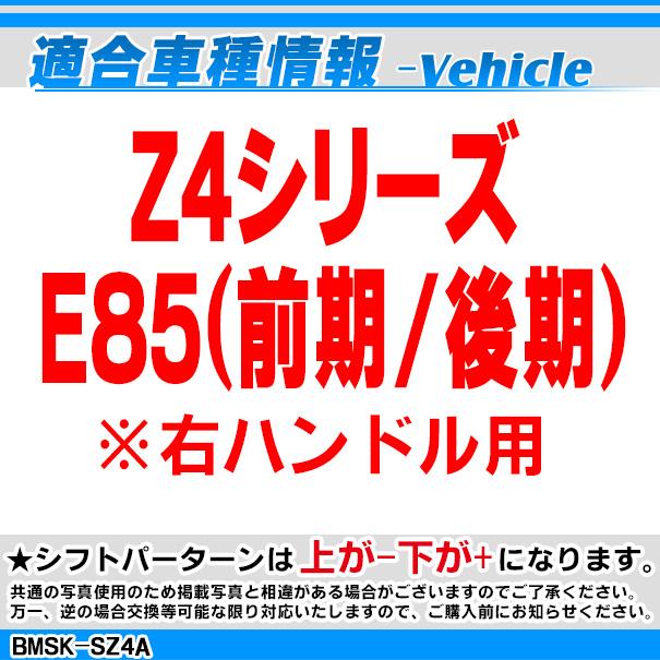 bmsk-se85a-Left BMW  左ハンドル用 Z4シリーズ E85(前期後期※並行車不可) レーシングダッシュ製(LED シフトノブ AT BMW パーツ カーアクセサリー カー用品 車 改造 カスタム 車用品 くるま グッズ 車用)