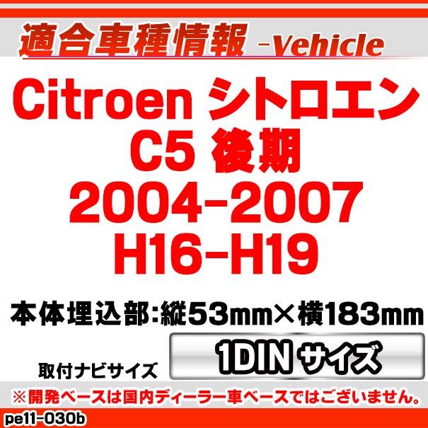ca-pe11-030b AVインストールキット 1DIN Citroen シトロエン C5 (後期 2004-2007 H16-H19) ナビ取付フレーム(カスタム パーツ 車 キット カーオーディオ カスタムパーツ ナビゲーション ナビ取付キット ナビフレーム オーディオ 取り付けキット)