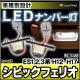 ll-ho-a05 ELYSION エリシオン(RR1 2 3 4) 5604250W HONDA ホンダ LEDナンバー灯 ライセンスランプ レーシングダッシュ製 (レーシングダッシュ LED ナンバー灯 LEDナンバー灯)