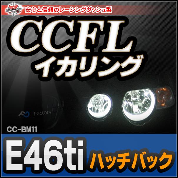 CC-BM11 BMW 3シリーズ E46ti(3ドアハッチバック) CCFLイカリング・冷極管エンジェルアイ レーシングダッシュ製 (CCFL イカリング インバーター ランプ インバータ ヘッド )