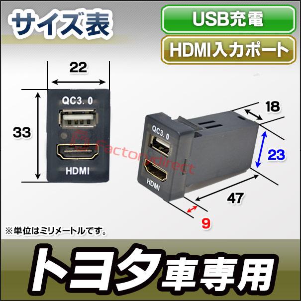 送料無料 USB-TO B Ver.2 タイプ (33mm)TOYOTA トヨタ車系 QC3.0 USB充電&HDMI入力 カーUSBポート ( カスタム パーツ 増設 車 カスタムパーツ hdmi ポート USBポート トヨタ 電源 スイッチホール 充電 充電器 車載充電器 )