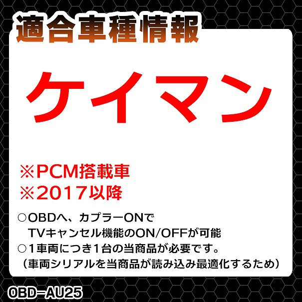 obd-au25 ポルシェ TVキャンセラー Cayman 718 ケイマン(782c型 2017以降 PCM搭載車)  OBDコーディング方式TVフリーテレビキャンセラー TVジャンパー インターフェイスジャパン