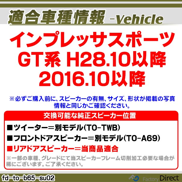 fd-to-b65wf-su02 IMPREZA SPORT インプレッサスポーツ(GT系 H28.10以降 2016.10以降)スバル純正交換6.5インチ 17cmスピーカー カプラーON トレードイン(Plug and Play 純正交換 車 カーアクセサリー 車用品 アクセサリー カースピーカー スピーカー)