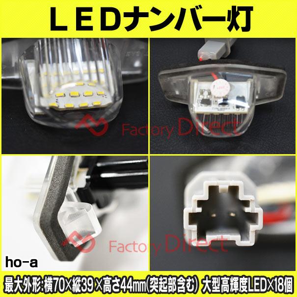 ll-ho-a06 LIFE ライフ(JB5-8) 5604250W HONDA ホンダ LEDナンバー灯 ライセンスランプ レーシングダッシュ製 (レーシングダッシュ LED ナンバー灯 LEDナンバー灯)