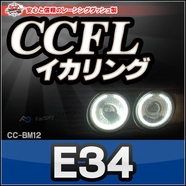 CC-BM12 BMW 5シリーズ E34 CCFLイカリング・冷極管エンジェルアイ レーシングダッシュ製 (レーシングダッシュ CCFL イカリング BMW カーアクセサリー インバーター)