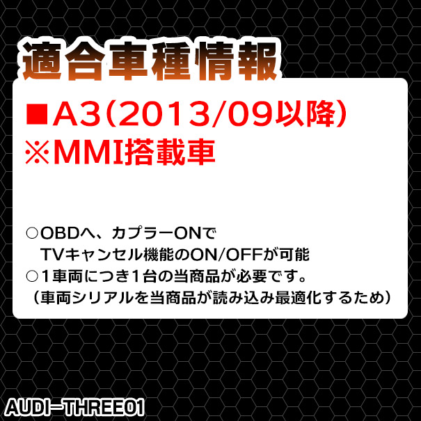 AU3-01 AUDI アウディ TVキャンセラー TVフリー A3(2013 09以降 MMI搭載車) OBDコーディング方式 (TVキャンセラー
