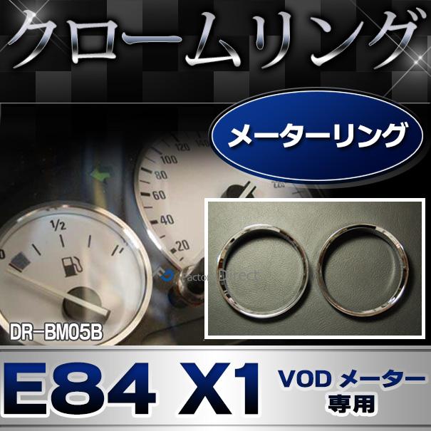 DR-BM05B BMW メーターリング ゲージトリム クロームメッキ BMW X1シリーズ E84 X1(VODメーターのみ)レーシングダッシュ製(メーターリング ゲージトリム BMW グッズ 車 車用 車用品 カーグッズ カー用品 パーツ)