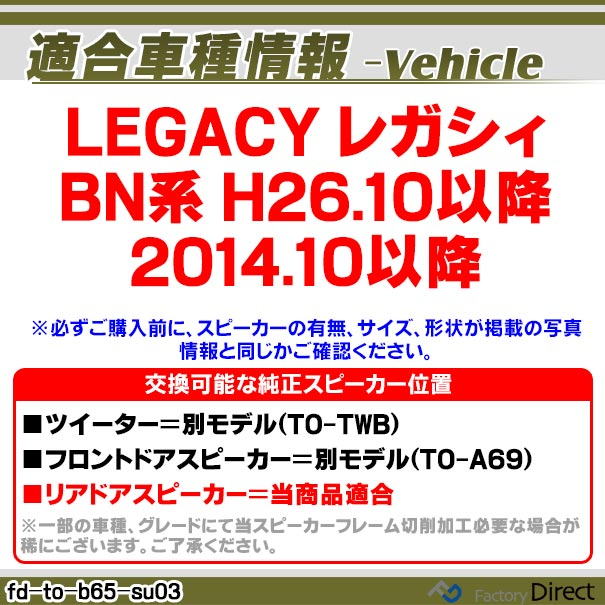 fd-to-b65wf-su03 LEGACY レガシィ(BN系 H26.10以降 2014.10以降)スバル 6.5インチ 17cmスピーカー カプラーON トレードイン( 車 カースピーカー スピーカー カーステレオ カーオーディオ オーディオ カスタムパーツ パーツ 自動車 )