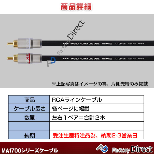 SN-MA1700 (長さ 1.0m=100cm) M&M DESIGN RCAラインケーブル ハイエンド アップグレード 日本製( 車 オーディオ rca カーオーディオ ケーブル rcaケーブル スピーカーケーブル ピンケーブル ピンコード )