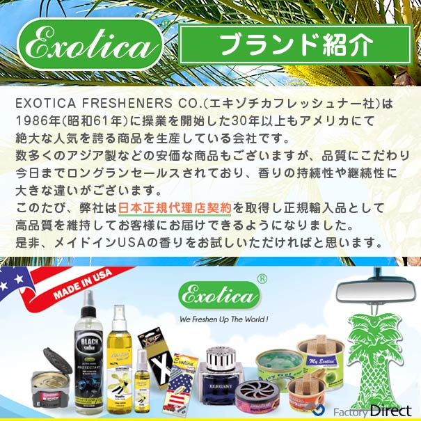Exotica Freshener(エキゾチカフレッシュナー)ex-pt1-2204 Fleshモーニング(10420)EXOTICA エキゾチカ ヤシの木型 エアフレッシュナー 芳香剤 吊り下げペーパータイプ(正規輸入品)(車 エアーフレッシュナー 車用芳香剤 フレグランス 芳香)