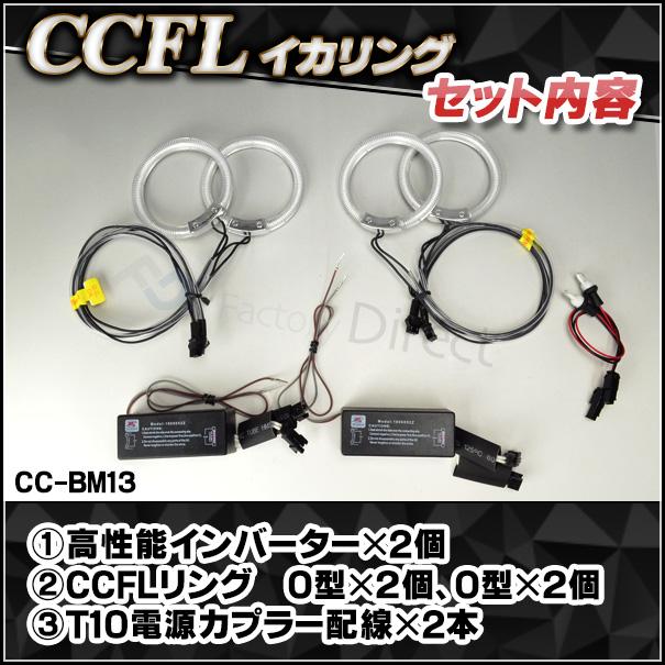 CC-BM13 BMW Z4シリーズ E85 E86(前期) CCFLイカリング・冷極管エンジェルアイ レーシングダッシュ製 (レーシングダッシュ CCFL イカリング BMW カーアクセサリー )