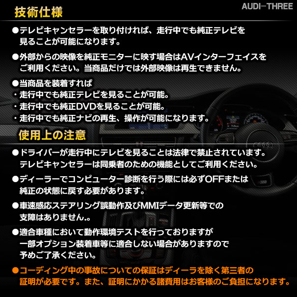 AU3-02 AUDI アウディ TVキャンセラー TVフリー A6(2016以降 MMI搭載車)OBDコーディング方式(TVキャンセラー TVジャンパー 割り込み 純正モニター インターフェイスジャパン バックカメラ カスタム 車用 車用品 アクセサリー)