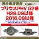 fd-to-twb04 Prius プリウスPHV(52系 H28.09以降 2016.09以降) トヨタ ツィーター カプラーONトレードイン(ツィーター 車 カースピーカー スピーカー カーステレオ カーオーディオ オーディオ カスタムパーツ パーツ ツイーター 自動車 )