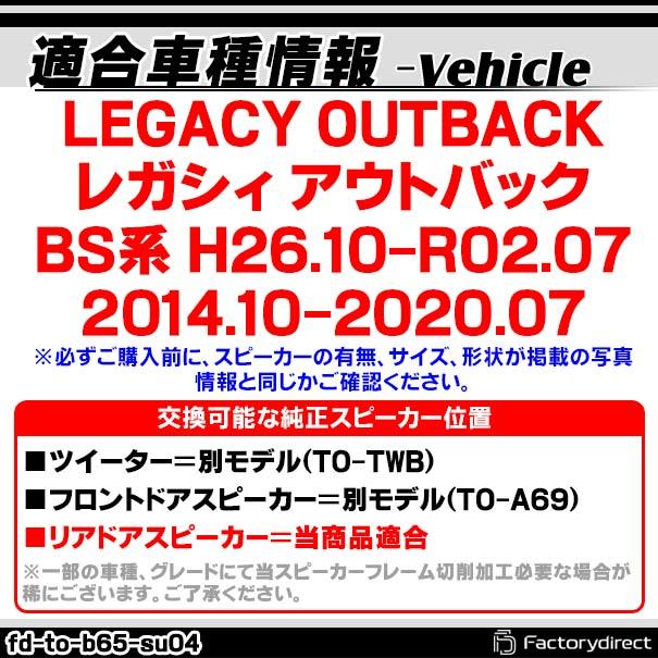 fd-to-b65wf-su04 LEGACY OUTBACK レガシィ アウトバック(BS系 H26.10以降 2014.10以降)スバル 6.5インチ 17cmスピーカー カプラーON トレードイン( 車 スピーカー カーオーディオ オーディオ カスタムパーツ パーツ 自動車 )