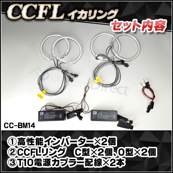 CC-BM14 BMW X3シリーズ E83(前期 キセノンプロジェクター) CCFLイカリング・冷極管エンジェルアイ レーシングダッシュ製 (CCFL イカリング インバーター ランプ パーツ インバータ)