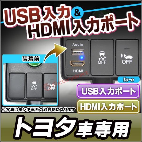 送料無料 USB-TO Eタイプ トヨタ車系 USB入力ポート&HDMI入力ポート カーUSBポート(カスタム 改造 パーツ 増設 車 スイッチ カスタムパーツ 12v カバー TOYOTA カー用品 ホール HDMIポート 車用 データ通信 カー グッズ アクセサリー)